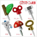 ◆ plug into the earphone Jack accessories plugy プラギィ (compatible) fs3gm