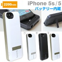 [case with a built-in ]ODOYO power shell EX 2200mAh battery for exclusive use of iPhone 5s/5]