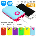 POP'n Charge! ! Mobile battery 7800mAh (correspondence)