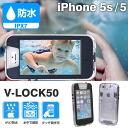 IPhone5s iPhoen5 사례 V-LOCK 방수 케이스 (대)