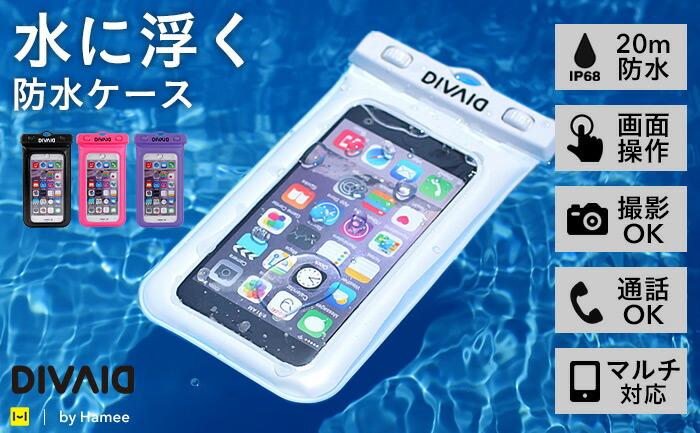 DIVAID フローティング防水ケース 5.8インチまで対応