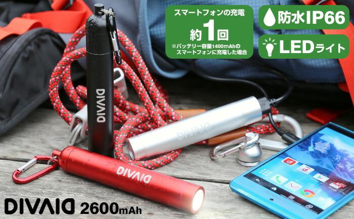 DIVAID 防水バッテリー 2600mAh IP66準拠