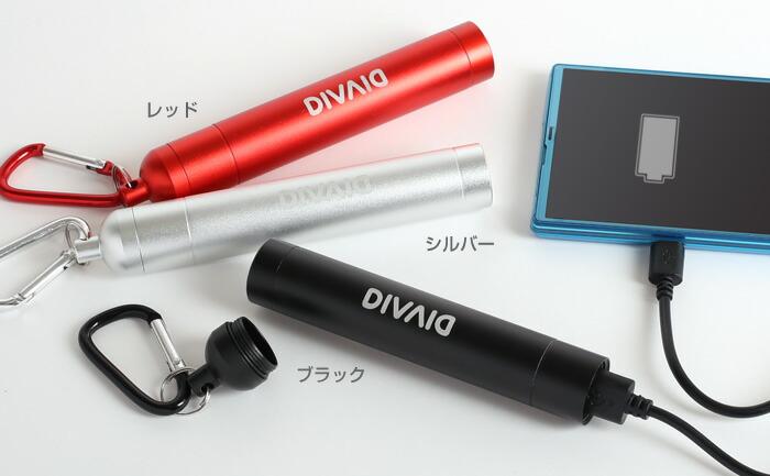 DIVAID防水バッテリーカラーバリエーション
