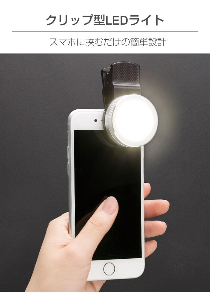 クリップ型LEDライト