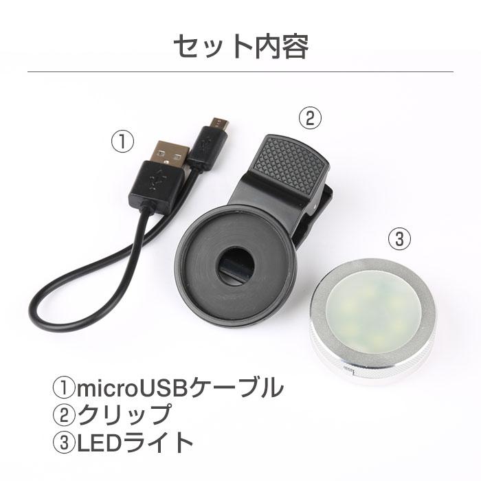 LEDライトセット内容