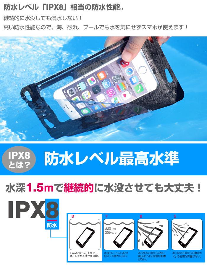 防水IPX8