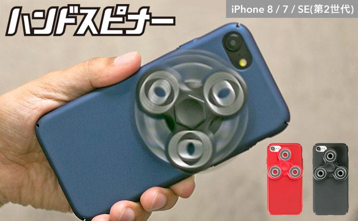 [iPhone 7専用]ハンドスピナーiPhoneケース