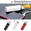 Stick type portable battery charger 2000mAh