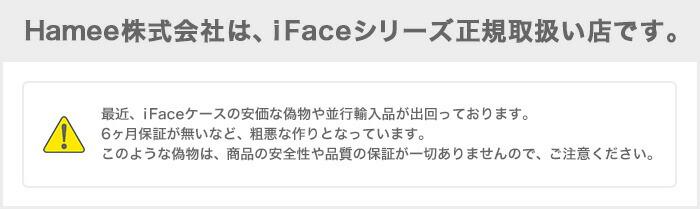 iFaceライセンスバナー