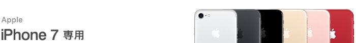 iPhone 7専用のアイテムページです。