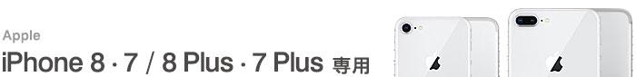 iPhone8・7と8Plus・7Plus専用のアイテムページです。