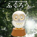 [Book: about 1 weeks] blink in the USB & neck pretend friends live action ☆ PC OWL USB white