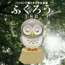 [Static sound design! ] Blink with USB & neck pretend friends live action ☆ PC OWL USB gray