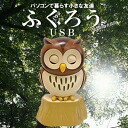 [Book: about 1 weeks] [static sound design! ] Blink with USB & neck pretend friends live action ☆ PC OWL USB Brown