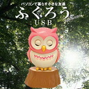 [Static sound design! ] [Book: about 1 weeks] blink in the USB & neck pretend friends live action ☆ PC OWL USB pink
