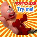 ◇ muscle Suzuki series-ABS! Man USB kinnikuman (kinnikuman) [kinnikuman Mans birthday 29 (meat) anniversary products.
