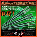 "Sengoku busho became ""chopsticks"" sword motif! Samurai sword chopstick -3 kinds set (size 23 cm)"