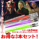 The second 2 long-awaited ★ Star Wars light saver chop stick - episode ...
