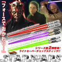 Long-awaited No. 2 elastic ★ Star-Wars lightsaber chopstick-episode 2-