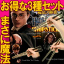[Book: about 2 working days] [* 3 pieces is here! ] The Harry Potter world REC0 chopsticks? Harry Potter chopstick ◆ magic wand and chopsticks