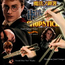 [Book: 2 days] in Harry Potter's world REC0 chopsticks? Harry Potter chopstick ◆ chopsticks of the magic wand
