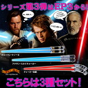 * This is 3 pieces! Long-awaited No. 3 bullets ★ Star-Wars lightsaber chopstick-episode 3-