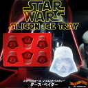 Darth Vader STAR WARS silicone ice tray