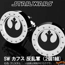 SW ☆ Star Wars カフス_ボタン (rebel)