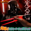 "[Book: end of the 1/2014-released around mid-February] now glitters really! Star Wars ★ lightsaber chopstick ""Darth Vader light up Ver.]"