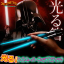 "[Book: end of the 1/2014-released around mid-February] now glitters really! Star Wars ★ lightsaber chopstick ""and Luke Skywalker light up Ver.]"