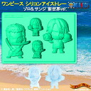 One piece Silicon ice tray Zoro & Sanji's new world ver...