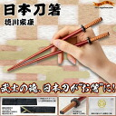 'Chopstick' contains the crest and chopsticks bag comes with Samurai sword chopsticks (Tokugawa Ieyasu).