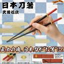 Comes with 'chopstick' contains the crest and chopsticks bag! Samurai sword chopstick (Takeda Shingen)
