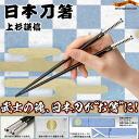 Comes with 'chopstick' contains the crest and chopsticks bag! Samurai sword chopstick (Kenshin Uesugi)