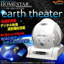 "Home Planetarium Homestar to further top models now available! ""The HOMESTAR earth theater of (Earth theater)"" (white)"