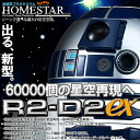 Super new! Stars Homestar R2-D2 EX Star Wars what 60,000 pieces