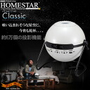 "[Book: divisors disco] was crazy for a reasonable price! With a variety of features was surprised twice! Home Planetarium ""Homestar classic - HOMESTAR CLASSIC-(Pearl White) '"