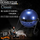 "I was surprised at the for a reasonable price! With a variety of features was surprised twice! Home Planetarium ""Homestar classic - HOMESTAR CLASSIC-(metallic Navy)]"