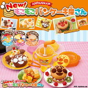 It don't! Anpanman NEW fluffy pancake shop I