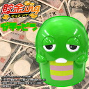 I manage it with [sale end] password well! Savings ing チョキング (ガチャピン)
