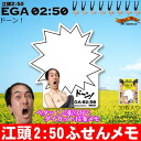 EGA-Chan bmbou fixtures new 2:50 sticky note dawn!