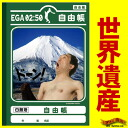 [Book: early April 11] 2:50 free book (Mt. Fuji)