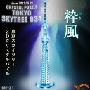 "Three-dimensional jig dzo puzzle ★ TOKYO SKY TREE 634 ""smart wind"" (3D crystal puzzle)"