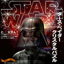 Make, decorate and mysteriously glowing! STAR WARS ☆ Star Wars Crystal puzzle (Darth Vader)