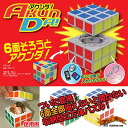 "Six ルービーックキューブ types cube puzzle ""アクンダ"" which does not open when I do not gather"