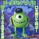 "A nice companion ☆ ""coaching Mike' from movie monsters, University"