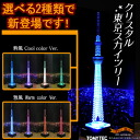 "And to wear shiny new attractions of Japan ""Tokyo sky tree"" LED Crystal sky tree ☆☆"