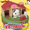 """にげろ! Scurry BANK (leapt BANK) ' ☆ みけねこ (Calico)."
