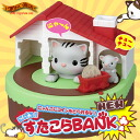 """にげろ! Scurry BANK (leapt BANK) ' ☆ American shorthair (CAT)."