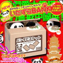 Naughty BANK savings box ☆ world three largest rare animal 'Panda'